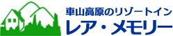 車山高原のペンション リゾートイン  レア・メモリー【公式サイト】